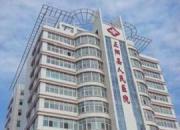 正阳县人民医院