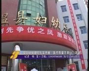 温县妇幼保健院