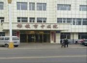 穆棱市中医院