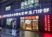 上海都庄门诊部