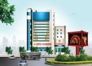 自贡市红十字会博爱医院