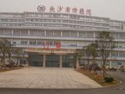 长沙市中医医院南院