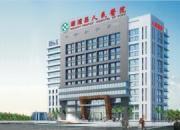 溆浦县人民医院