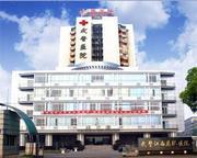 江西省武警总队医院