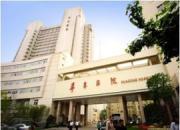复旦大学附属华东医院特需诊疗部