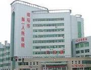 南阳市第一人民医院