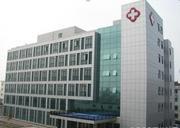 启东市第二人民医院