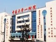 湖南中醫藥大學第一附屬醫院