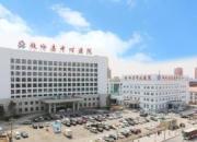 铁岭县中心医院