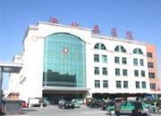 澄城县医院