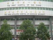 南昌大学第三附属医院