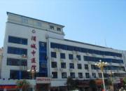 浦城县中医院
