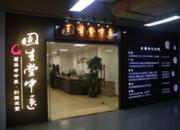 广州固生堂淘金分院