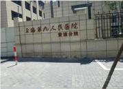 上海市第九人民医院黄浦分院