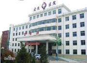 古浪县人民医院