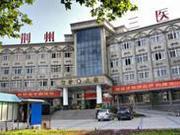 荆州市第三人民医院