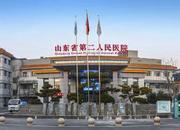 山东省第二人民医院