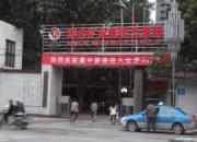 冀中能源邢台矿业集团总医院