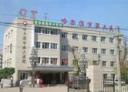 哈尔滨第六医院