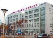 哈尔滨医科大学附属第一医院群力院区