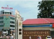 中国人民解放军第201医院