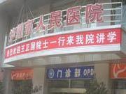 泸州市人民医院