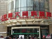 南京博大肾科医院