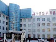 齐齐哈尔一厂医院