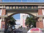 福建省泉州市第一医院