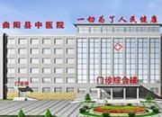 曲阳县中医院