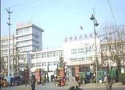 正定县人民医院