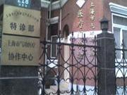 上海市气功研究所医疗门诊部