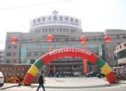 聊城国际和平医院