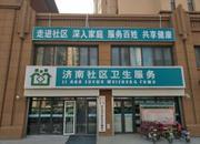 济南市天桥区泺口办事处恒大滨河左岸社区卫生服务站