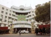 吉安市第一人民医院