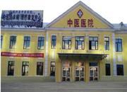 塔河县中医医院