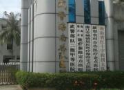 武警海南总队医院