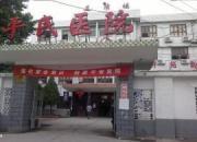 莆田平民医院