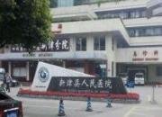 新津区人民医院