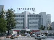 中國人民解放軍總醫院301醫院
