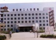 莘县第二人民医院