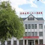 新疆生产建设兵团第九师一六一团医院