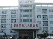 安阳市第六人民医院