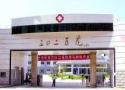 贵航集团302医院
