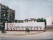 三明市中西医结合医院