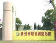 武汉市职业病防治院