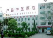 鄠邑区中医医院