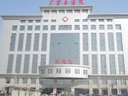 广宗县医院