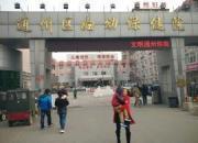 北京市通州区妇幼保健院