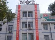 汉川市妇幼保健院